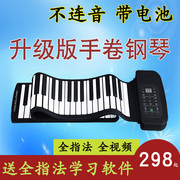 The 88 key piano house adult beginners thickening Professional Edition folding portable keyboard MIDI keyboard