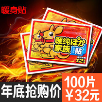Warm paste warm baby sticker self-heating female Palace Cold sticker warm body sticker cold warm hot post affordable sticker large 100 stickers