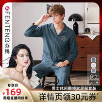 (Via recommended) Fenten knit cotton long-sleeved pajama mens spring and autumn mens home clothing set