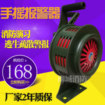 Hand alarm SY-200 Type fixed handshake fire drill escape drill equipment Fire-fighting air defense