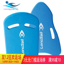 Swimming Floating plate Water board adult beginner Training Buoyancy plate oversized thickened double-sided large booster swimming board
