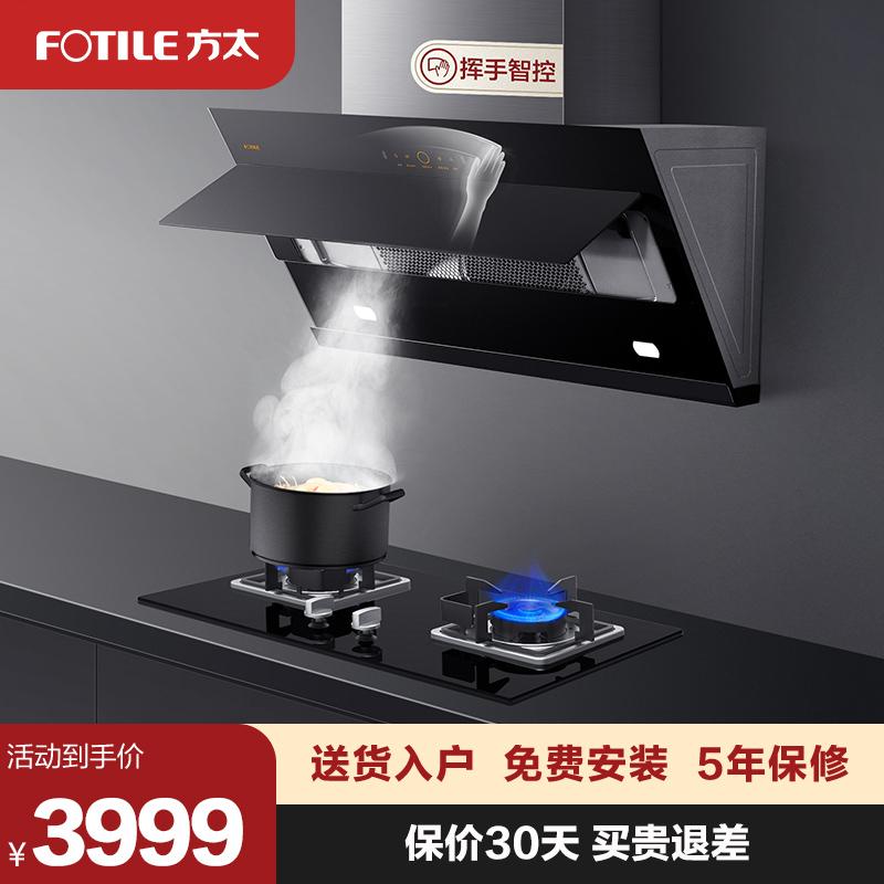 Fangtai JCD6-TH33B G new side smoke-absorbing machine gas stove set smoke stove set kitchen home combination