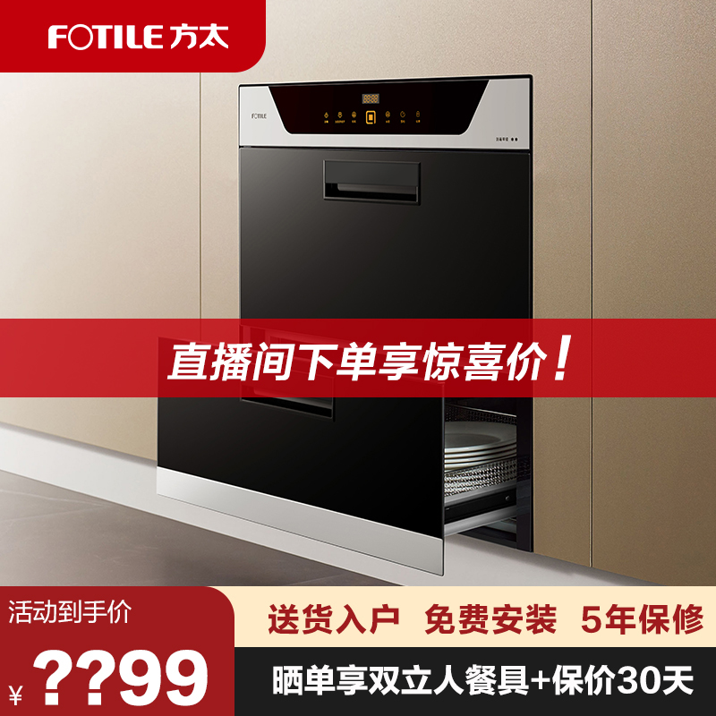 Fangtai J89E mother and child intelligent embedded home disinfection cabinet kitchen small chopsticks cupboard official flagship store
