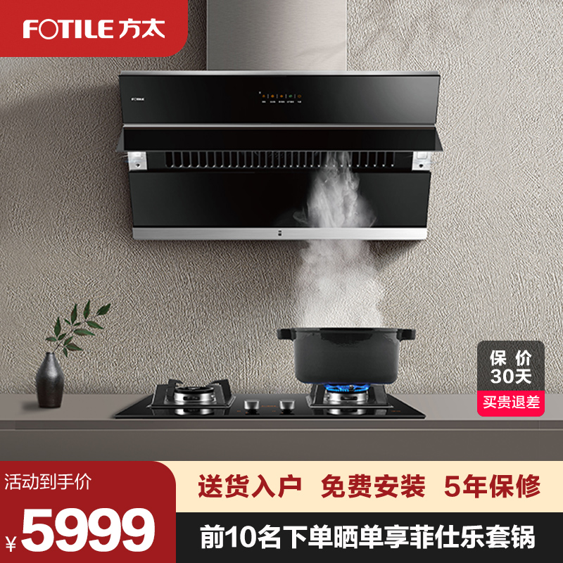 Fangtai JQ22TA and HC86BE household lying gas stove gas stove smoke stove set new product upgrade