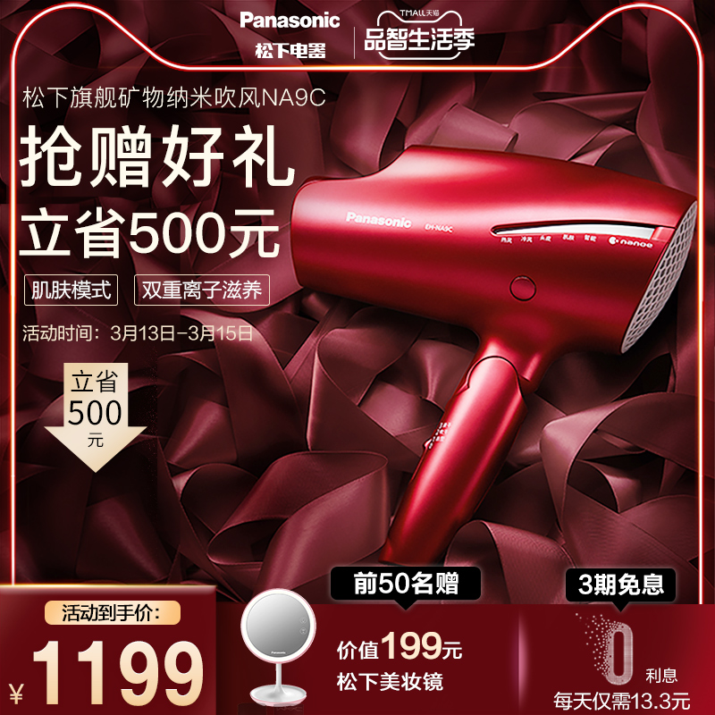 Panasonic air water film hair dryer household nano-water ion negative ion network red hair dryer NA9C