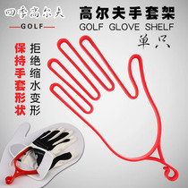 Golf Glove Rack does not deform easy to dry gloves with trench support accessories Golf Sports Auxiliary Supplies