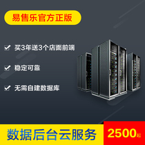 Esale Easy Music - Chain Database GSQL Services Fiber Two-Line Hosting for one year (Promotion)