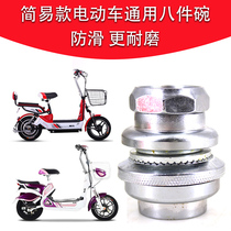 Simple electric vehicle steering pressure bearing faucet handlebar eight-piece bowl tricycle pressure bearing steering bearing