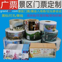 Manufacturers custom roll folding exhibition tickets thermal copper plate paper printing anti-counterfeiting two-dimensional code flow code.