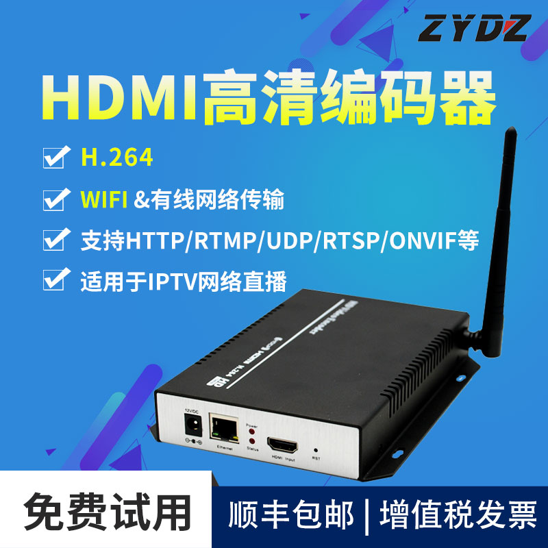 Zhiyong HDMI High Definition Encoder Wireless WiFi Supports Video Live Recording and Acquisition of Meetings on Live Broadcasting Platforms