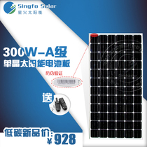 300W monocrystalline solar panel fishing home 24V photovoltaic panels photovoltaic power generation and off-grid components