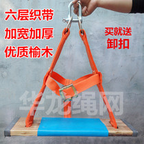 High quality widening thickening sitting plate aerial working anti-fall equipment external wall cleaning safety Rope seat belt