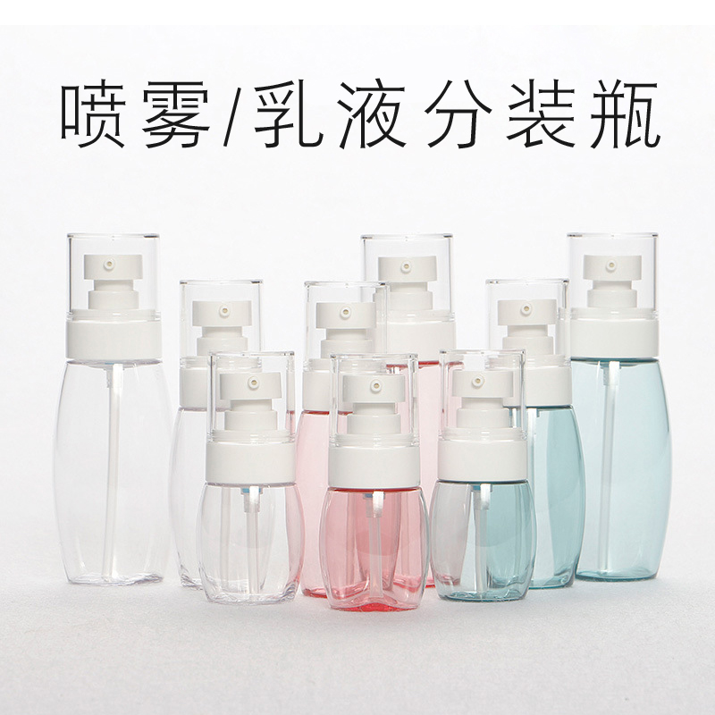 Travel sub-bottle cosmetic lotion sample skin care products large capacity empty bottle portable hydrating spray bottle fine mist