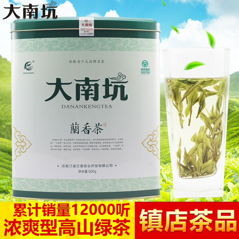 Tingxi Lanxiang Tea Industry 2019 New Tea Anhui Alpine Green Tea Gift Box Tea Luzhou-flavor Type Jingxian Lanxiang 500g