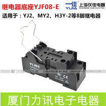 Shanghai Yijia (Yijia) relay base 8-foot base YJF08A-E YJ2 base 8-foot high quality
