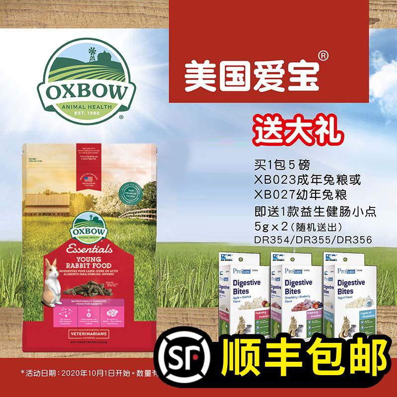 (Spot) Aibao молодой кролик зерна 5lb США OXBOW оригинальный импорт молодых кроликов зерна XB027