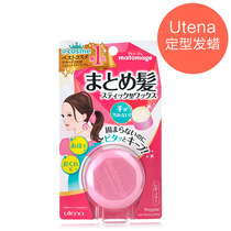 Japanese blessed Tian Lan Utena hair styling ointment wax Shredded Hair ointment curly Liu Haiphong hairy pink 13g