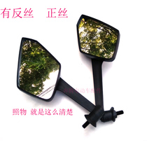 Modified reflector positive wire electric vehicle special rearview mirror Yadi New Day green source general 8mm