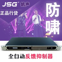 JSG Imported Components FBX2400 Automatic Feedback Suppressor / Stage Performance High Must Customers