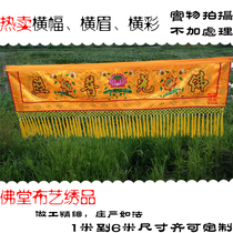 Happy Buddha Rim Factory direct Buddhist supplies cross-color banner eyebrows Buddha Hall 2 meters Tide embroidery flat word convex
