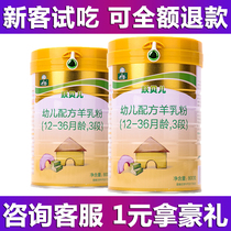 (with a large coupon 2 cans has a discount) Royal Treasure Sheep Milk Powder 3 section baby jump son Gold pack 900 grams