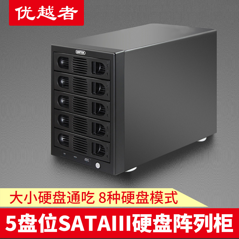 Superior USB3.0 sata external 3.5-inch disk array RAID storage cabinet 5 disk hard disk box 50t