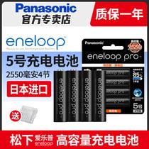 Panasonic aile 5 No. 7 batterie rechargeable AA caméra numérique flash microphone sans fil enfants jouet souris électronique serrure de porte japon importé haute capacité No 5 No 7 électronique