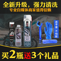 Knight net car motorcycle chain oil cleaning agent does not hurt the oil seal chain wax does not throw oil new cleaning agent