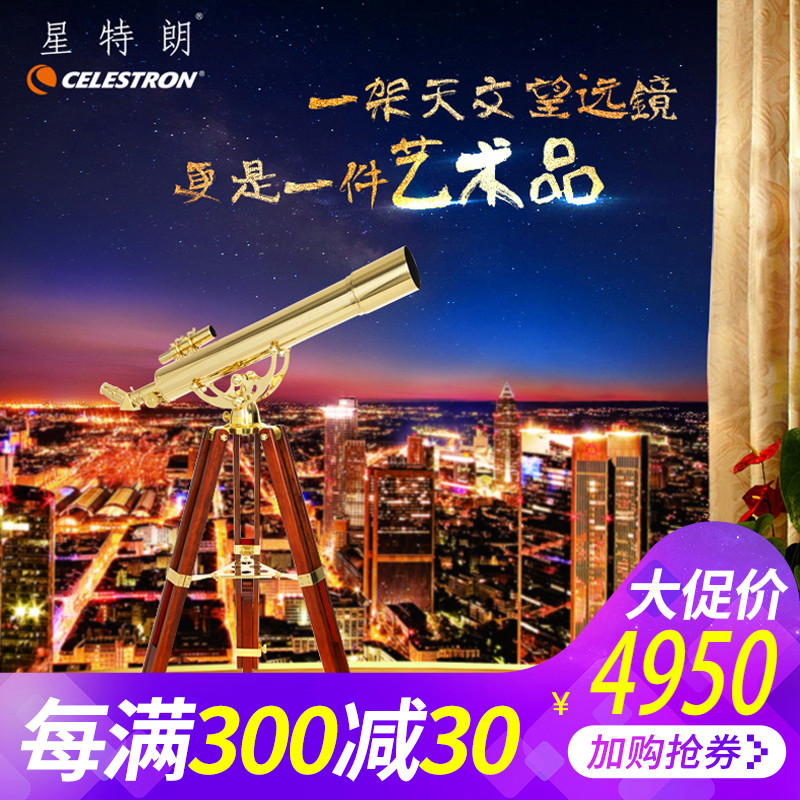 Collection of gifts! Star Trent Ambassador 80AZ Brass Diplomat Brass Astronomical Telescope
