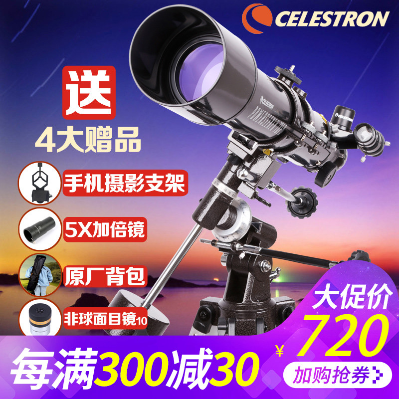 Skywatcher, star Trang 70EQ adult astronomical telescope HD high night vision professional stargazing deep space viewing children entry