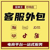 JD.com Taobao Tmall before and after the early morning sales Douyin Pinduoduo online customer service
