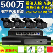5 million with screen high-definition digital monitoring equipment POE cable network home network camera package