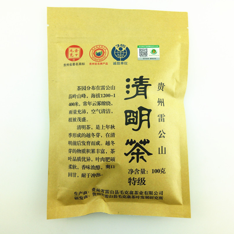 In 2019 New Tea Guizhou MaoKeyi Brand Leigong Mountain Qingming Tea Alpine Green Tea Purchased 3 Bags of Baggage and Mail
