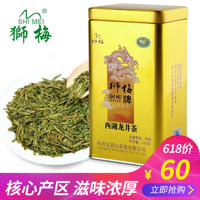 2018 New Tea Listed Lion Green Tea Spring Tea Tea Canned 100g Authentic Ming West Lake Longjing Tea