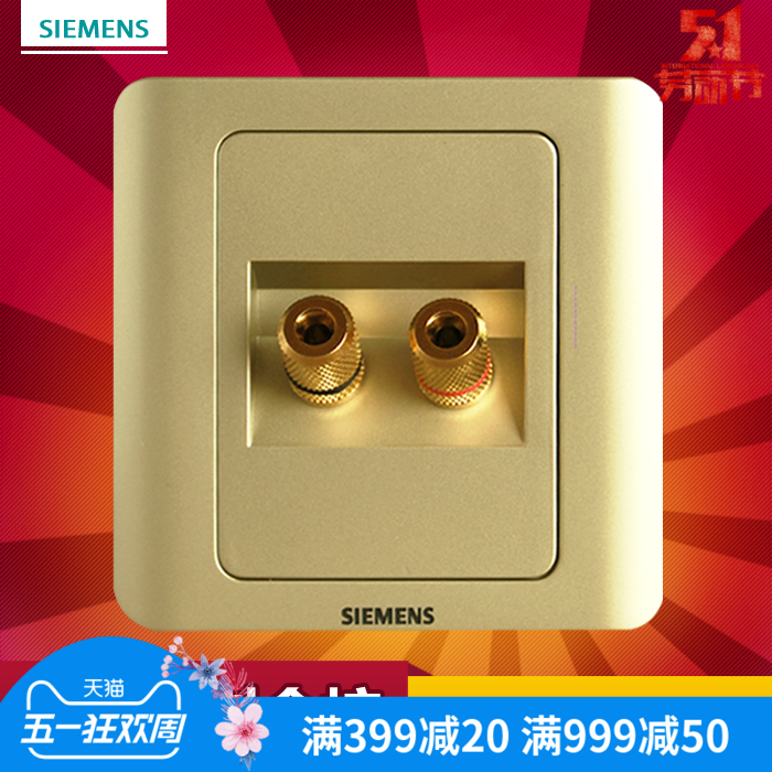 Siemens switch socket panel vision golden brown series two / 2 head audio jack 5TG0 117