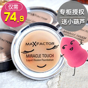 Purchasing MaxFactor Aqua touch foundation cream liquid Concealer whitening moisturizing oil control makeup counter genuine