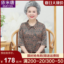 Old man summer dress blouse granny dress short sleeve suit Old man clothes old woman old woman womens mother shirt