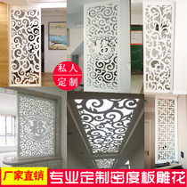 Carved partition flower density plate hollow carved plate lattice TV background wall entrance partition screen