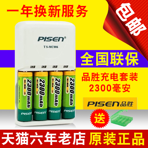 Pingsheng Rechargeable Battery Set 5 Standard Charging 2300mAh (4 Units) Charger Can Charge No. 7 Charger