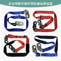 电工安全带围杆带爬杆抱杆高空国标电力加宽加厚护腰带耐磨保护套