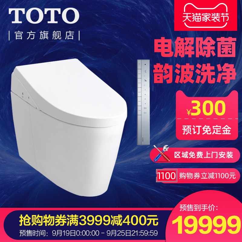 TOTO Norrist High-end Integral Warm Water Flushing Intelligent Toilet CES9788WCS