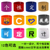 Armband custom personality printed logo custom armband sleeve Captain C standard solid color blank elastic band Magic Sticker