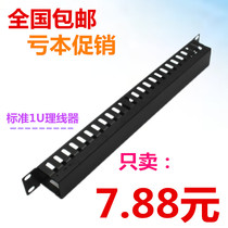Thickened 25 file cable management frame 1U cabinet cable management for network distribution frame telephone wiring frame 25 grid 50