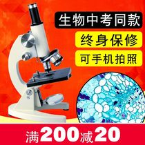 Professional microscope Pupils Junior high school students biological optics more than 2000 times times 1600 times times experimental detection