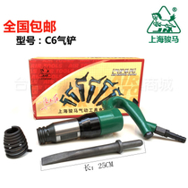Shanghai Steed C6 gas Shovel wind pickaxe Feng gas pickaxe air hammer pneumatic rust removal device drilling machine pneumatic tools