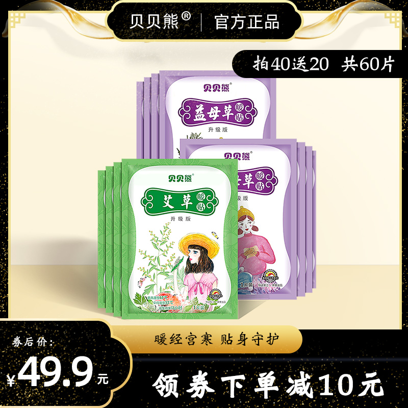 Beibei Xiong Yi mother grass warm palace paste spontaneous hot baby paste palace cold conditioning warm-up paste warm paste womens palace cold winter