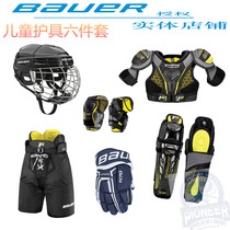 Childrens ice hockey protective suit Bauer Bauer chest Leg guard elbow helmet anti-wrestling pants Gloves six set