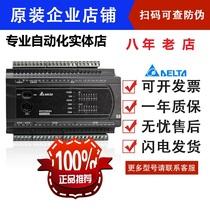 Delta ES2 Series PLC DVP16 24 32 40 58 60ES200R DVP40ES200T 211T