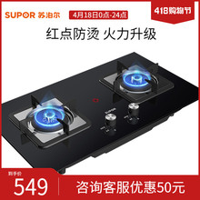 SUPOR/Super QB516 Gas Cooker Double-stove Natural Gas Liquefied Gas Embedded Kitchen