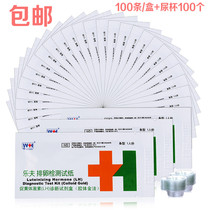 Woodleff Ovulation test paper 100 boxes to send urine cup 100 test ovulation paper Authentic